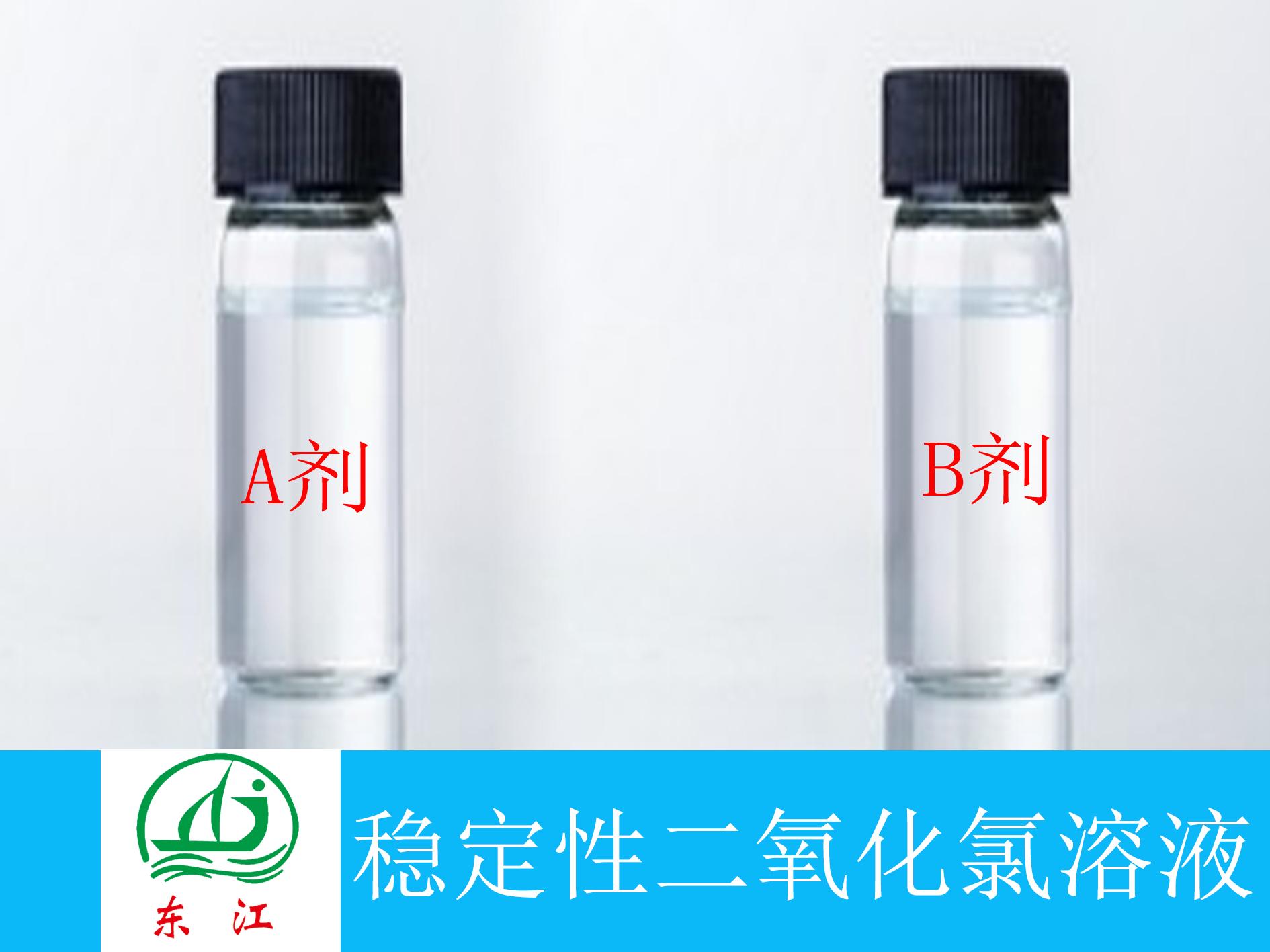 二氧化氯AB剂